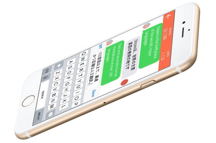 Stepes Mobile App
