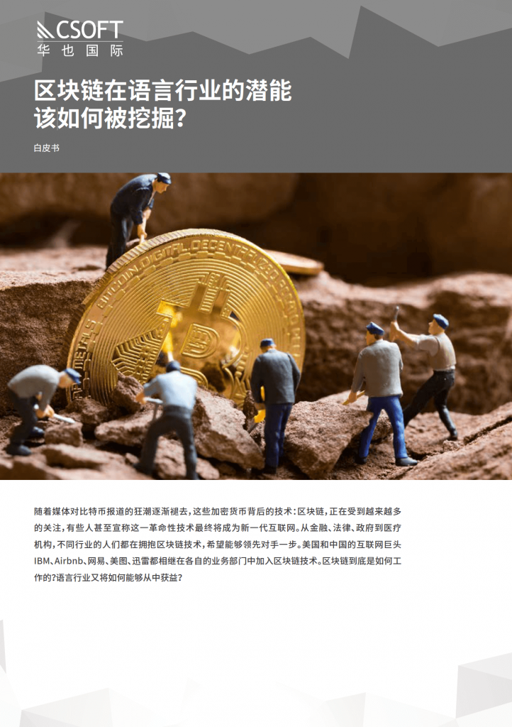 Blockchain-in-language-industry-CN-.png